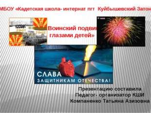 «Воинский подвиг, глазами детей» МБОУ «Кадетская школа- интернат пгт Куйбышев