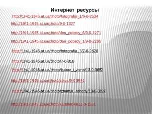 Интернет ресурсы http://1941-1945.at.ua/photo/den_pobedy_1/9-0-2265 http://19