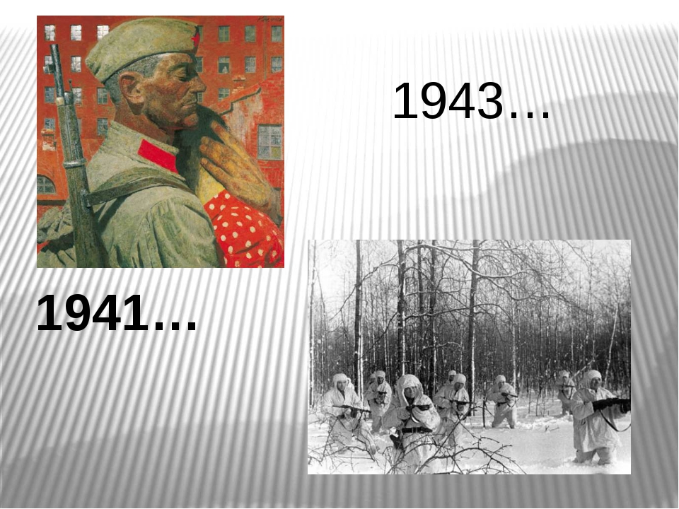 1943… 1941…