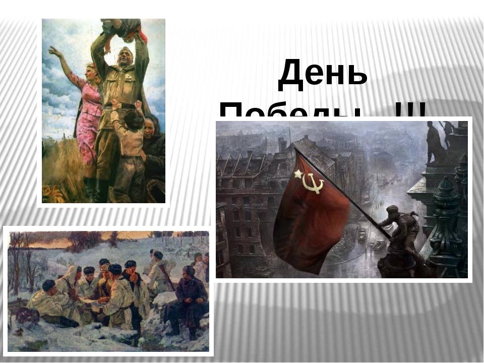 День Победы !!!