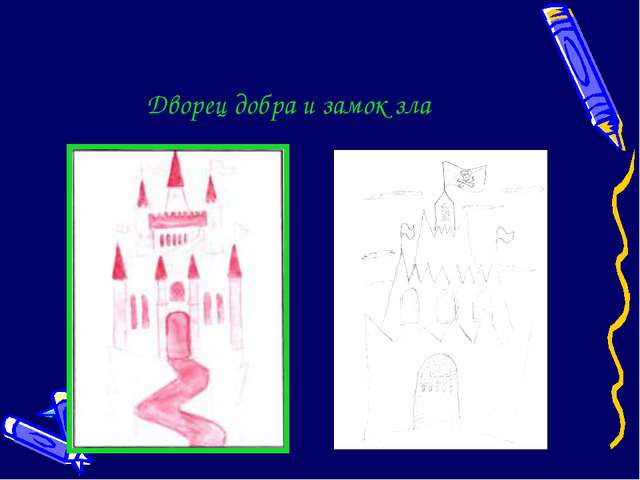 Дворец добра и замок зла