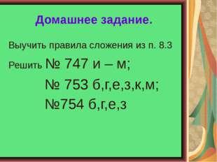 Домашнее задание. Выучить правила сложения из п. 8.3 Решить № 747 и – м; № 75