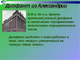 Диофант из Александрии В III в. до н.э. древне- греческий ученый Диофант в св