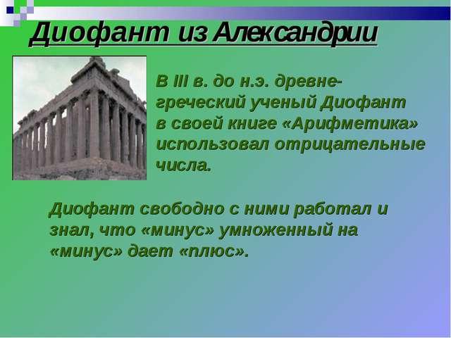 Диофант из Александрии В III в. до н.э. древне- греческий ученый Диофант в св...