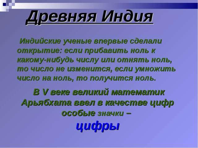 В V веке великий математик Арьябхата ввел в качестве цифр особые значки – ци...