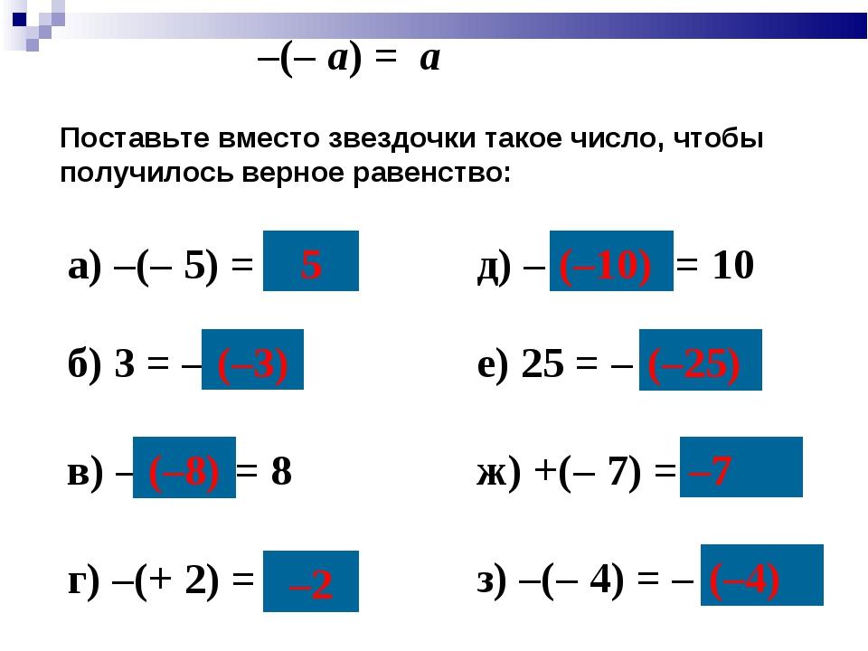 а) –(– 5) = * Поставьте вместо звездочки такое число, чтобы получилось верное...