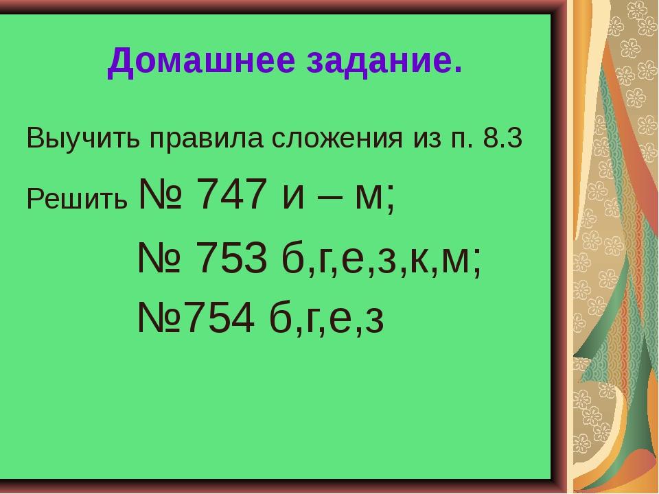 Домашнее задание. Выучить правила сложения из п. 8.3 Решить № 747 и – м; № 75...