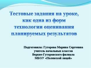 Подготовила: Гуторова Марина Сергеевна учитель начальных классов Верхне-Гуто