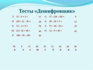 11 20 70 46 30 9 13 35 43 в о л ш е б н и к Л17 – 9 + 3 =О17 – (38 – 30)