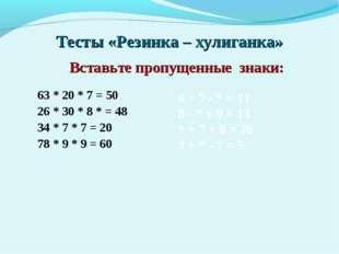 Тесты «Резинка – хулиганка» 63 * 20 * 7 = 50 26 * 30 * 8 * = 48 34 * 7 * 7 =
