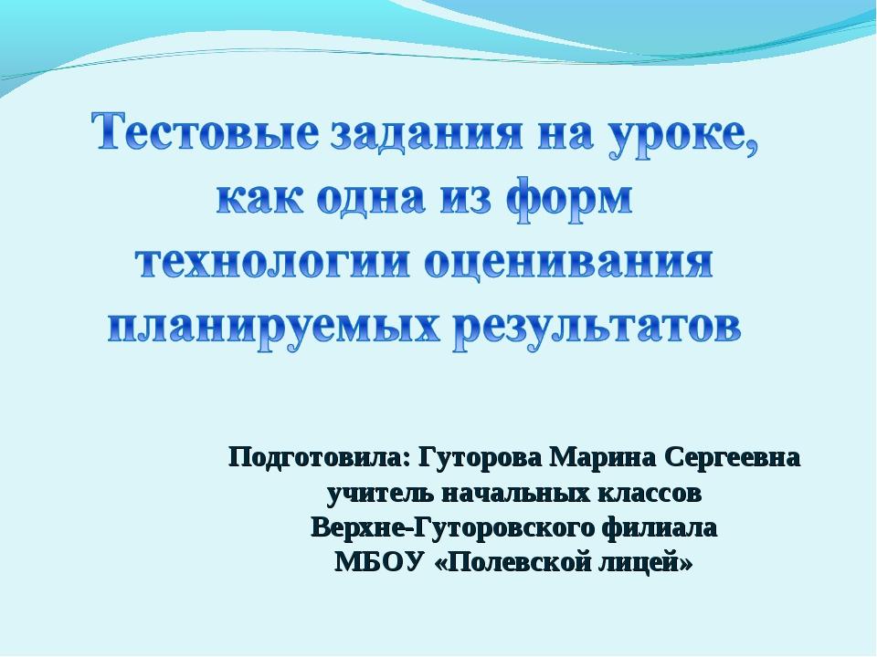 Подготовила: Гуторова Марина Сергеевна учитель начальных классов Верхне-Гуто...