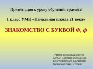 Учитель начальных классов МАОУ «Средняя школа № 30» г. Петропавловск-Камчатск