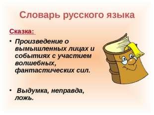 Словарь русского языка Сказка: Произведение о вымышленных лицах и событиях с