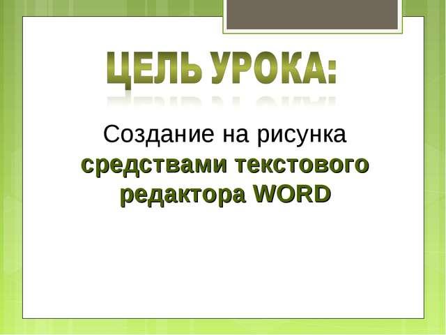 Создание на рисунка средствами текстового редактора WORD