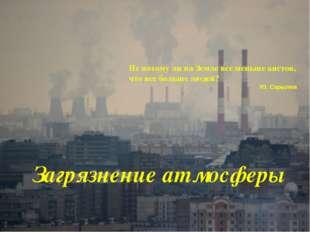 Загрязнение атмосферы Не потому ли на Земле все меньше аистов, что все больше