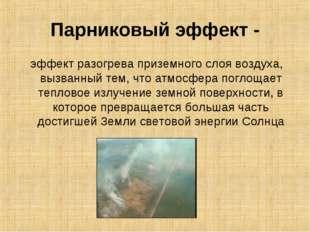Парниковый эффект - эффект разогрева приземного слоя воздуха, вызванный тем,