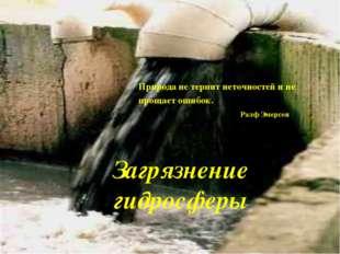 Загрязнение гидросферы Загрязнение гидросферы Природа не терпит неточностей и