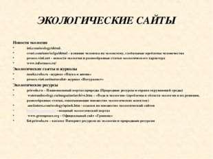 ЭКОЛОГИЧЕСКИЕ САЙТЫ Новости экологии isti.com/ecology/shtml. ovset.com/user/e