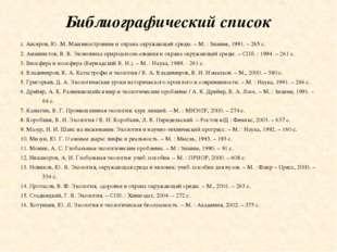 Библиографический список 1. Ансеров, Ю. М. Машиностроение и охрана окружающей