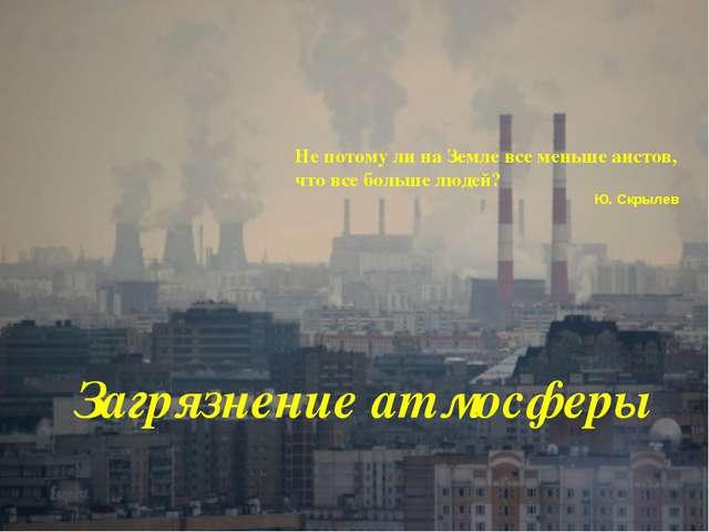 Загрязнение атмосферы Не потому ли на Земле все меньше аистов, что все больше...