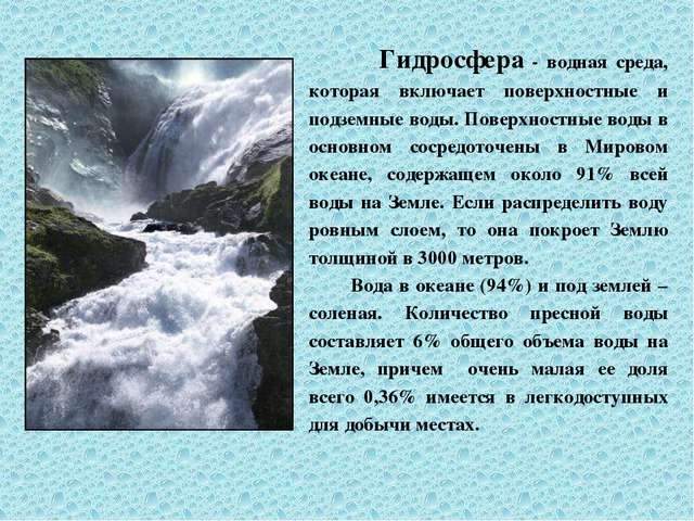 Гидросфера - водная среда, которая включает поверхностные и подземные воды....
