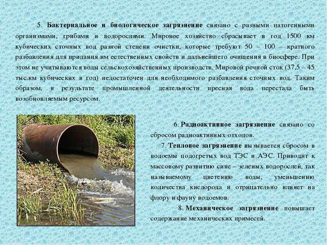 6.Радиоактивное загрязнение связано со сбросом радиоактивных отходов. 7.Те...