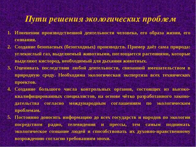 Пути решения экологических проблем Изменении производственной деятельности че...