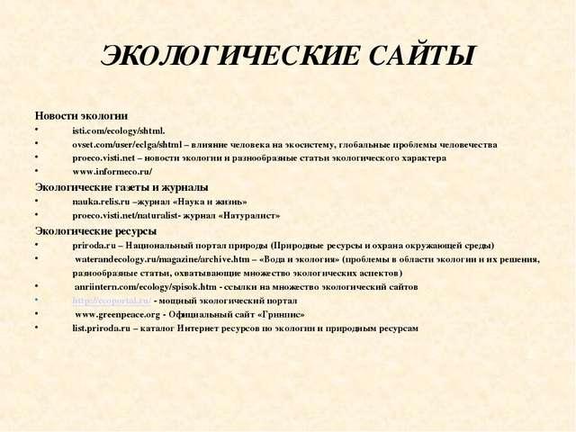 ЭКОЛОГИЧЕСКИЕ САЙТЫ Новости экологии isti.com/ecology/shtml. ovset.com/user/e...