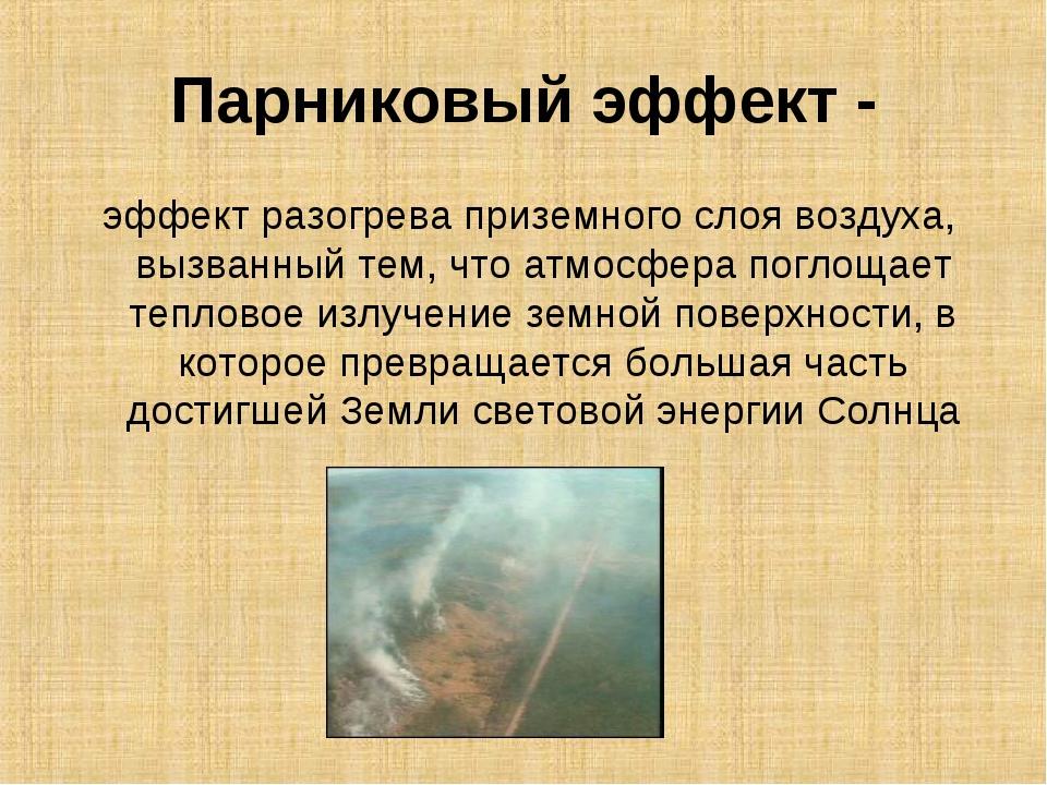 Парниковый эффект - эффект разогрева приземного слоя воздуха, вызванный тем,...