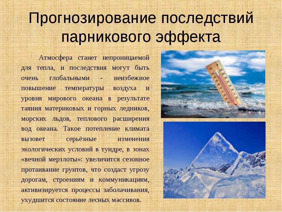 Прогнозирование последствий парникового эффекта Атмосфера станет непроницае...