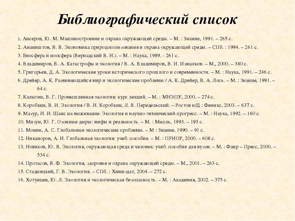 Библиографический список 1. Ансеров, Ю. М. Машиностроение и охрана окружающей...