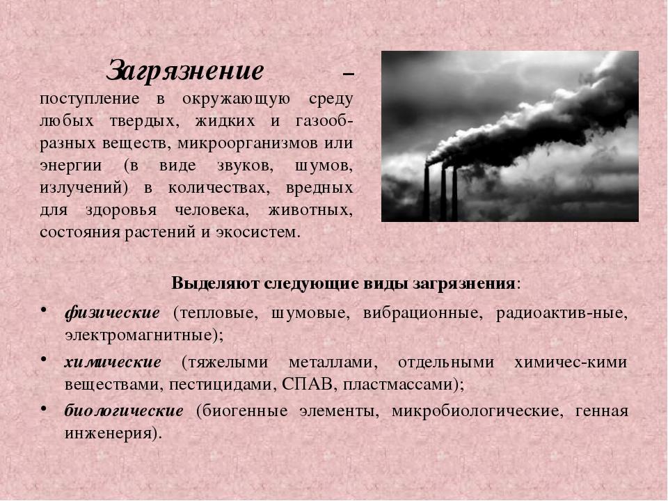 Загрязнение – поступление в окружающую среду любых твердых, жидких и газооб-...