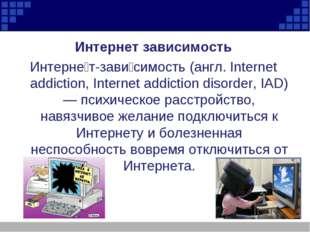 Интернет зависимость Интерне́т-зави́симость (англ. Internet аddiction, Intern