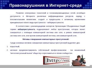 Правонарушения в Интернет-среде Развитие электронных технологий и телекомму