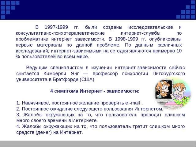 В 1997-1999 гг. были созданы исследовательские и консультативно-психотерапев...