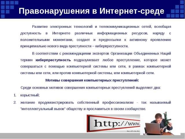 Правонарушения в Интернет-среде Развитие электронных технологий и телекомму...