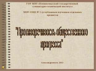 ГОУ ВПО «Невинномысский государственный гуманитарно-технический институт» МОУ