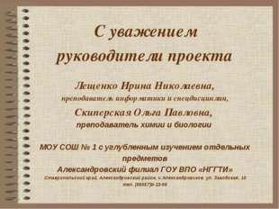 С уважением руководители проекта Лещенко Ирина Николаевна, преподаватель инфо