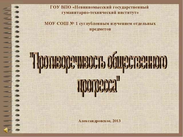 ГОУ ВПО «Невинномысский государственный гуманитарно-технический институт» МОУ...