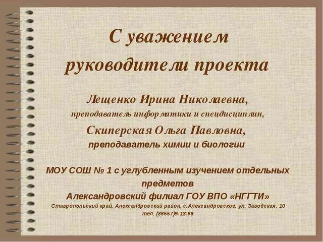 С уважением руководители проекта Лещенко Ирина Николаевна, преподаватель инфо...