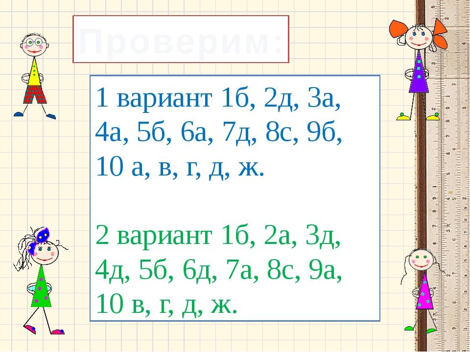 1 вариант 1б, 2д, 3а, 4а, 5б, 6а, 7д, 8с, 9б, 10 а, в, г, д, ж. 2 вариант 1б...