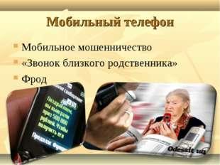 Мобильный телефон Мобильное мошенничество «Звонок близкого родственника» Фрод