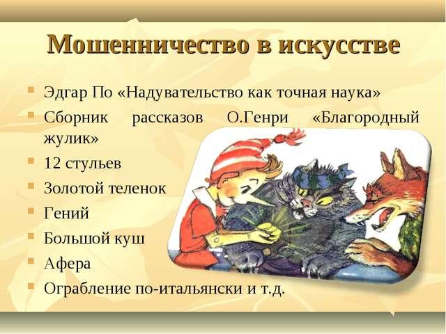 Мошенничество в искусстве Эдгар По «Надувательство как точная наука» Сборник...