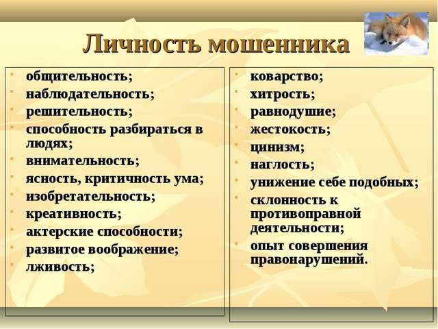 Личность мошенника общительность; наблюдательность; решительность; способност...