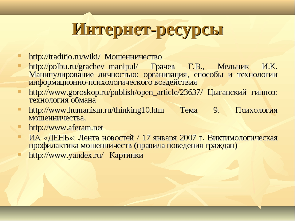 Интернет-ресурсы http://traditio.ru/wiki/ Мошенничество http://polbu.ru/grach...