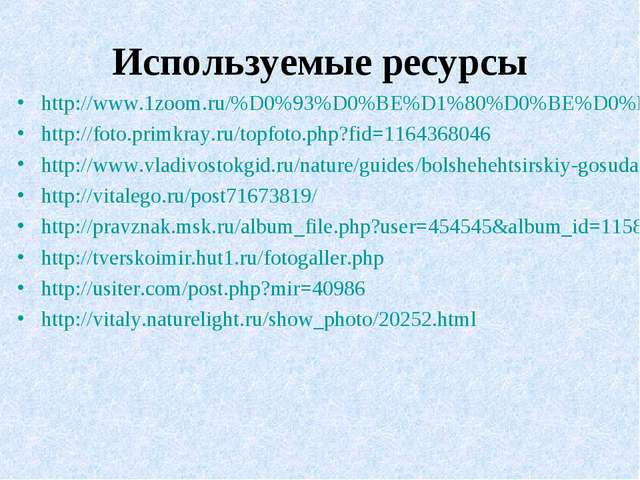 Используемые ресурсы http://www.1zoom.ru/%D0%93%D0%BE%D1%80%D0%BE%D0%B4%D0%B0...