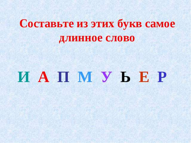 Составьте из этих букв самое длинное слово И А П М У Ь Е Р