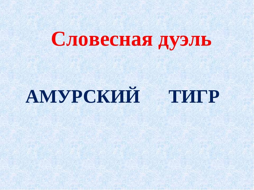 Словесная дуэль АМУРСКИЙ ТИГР