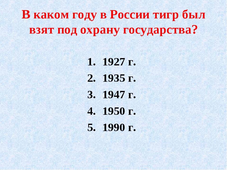 В каком году в России тигр был взят под охрану государства? 1927 г. 1935 г. 1...