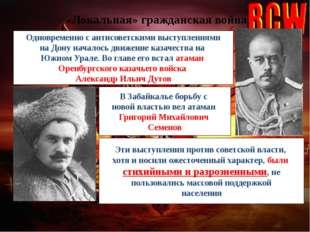 «Локальная» гражданская война Одновременно с антисоветскими выступлениями на